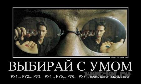 Выбирай с умом!!!