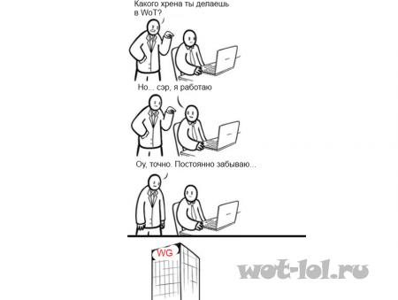 Офис WG