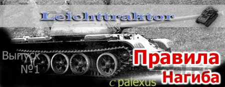 """""""Правила Нагиба"""" выпуск №1"""