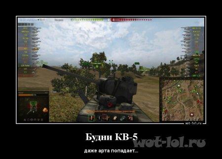 Будни КВ-5