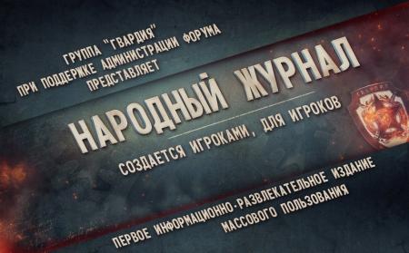 «Народный журнал». 8-й выпуск