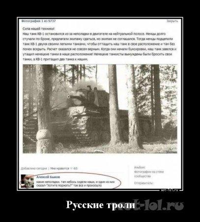 Русские троли