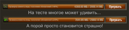 """""""Забавная"""" ситуация с теста 8.8"""