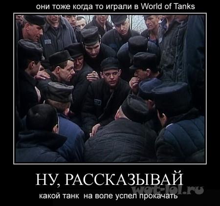 Тоже танкисты