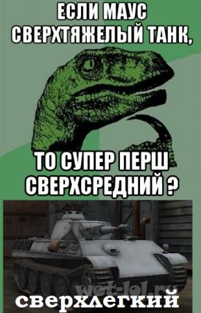 Сверхлегкий танк