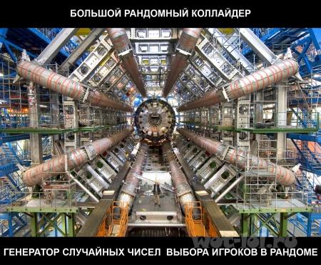 Большой рандомный коллайдер