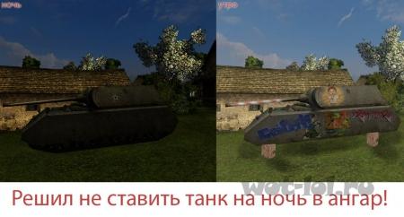 Не поставил танк в ангар