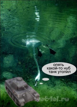 Опять нуб утопил танк