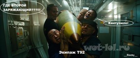 Экипаж т-92