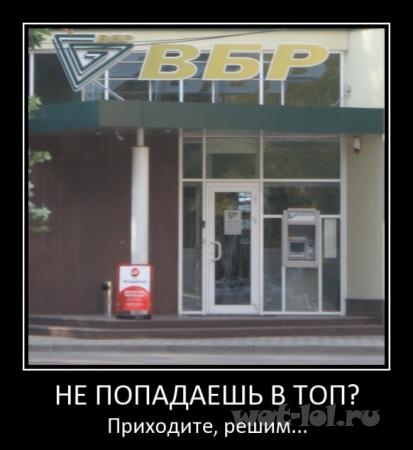Офис ВБР