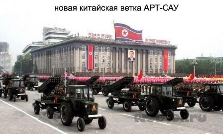Китайская ветка АРТ-САУ