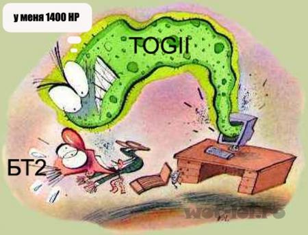 TOGII- cтрашный червяк