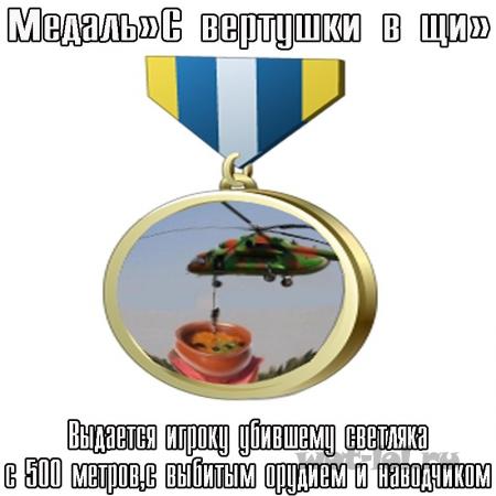 """Медаль """"С верхушки в щи"""""""