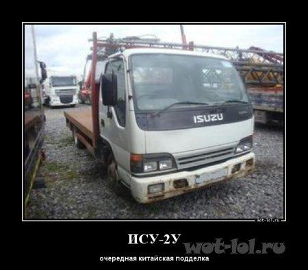 ИСУ-2У