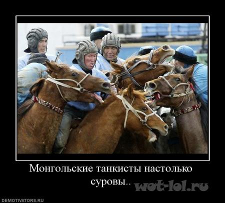 Монгольские танкисты...