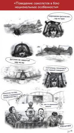 Поведение самолетов в бою