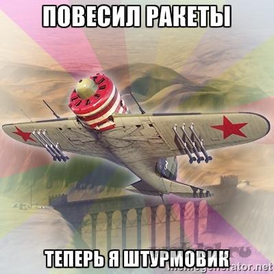 Повесил ракеты