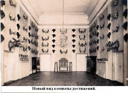 Комната достижений