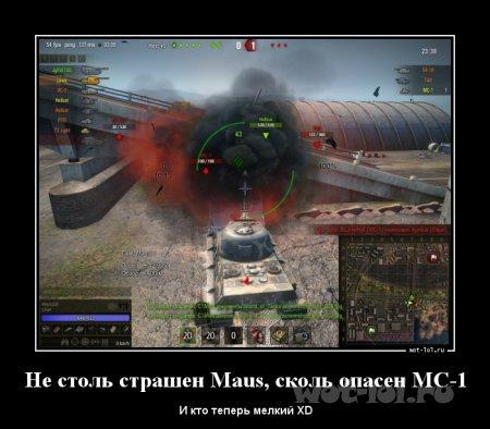 Не столь страшен Maus, сколь опасен МС-1