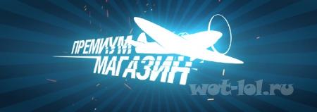 Первый набор World of Warplanes в Премиум магазине!