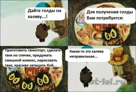Халява