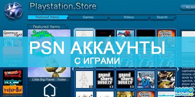 PSN аккаунты с играми
