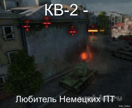 КВ-2 - Любитель Немецких ПТ