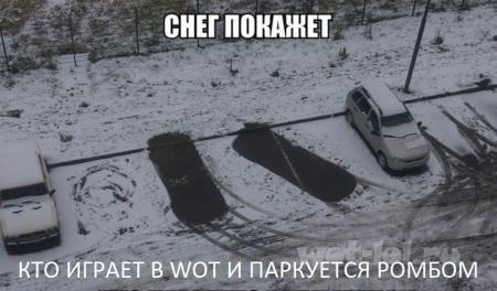 Снег покажет