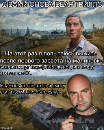 Русский ответ Беару Гриллс