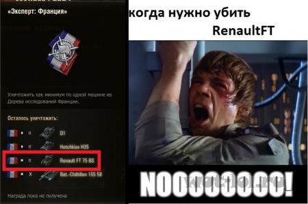 RenaultFT