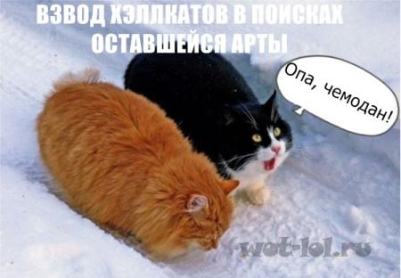 Взвод Хелкатов