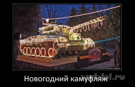 Танк Деда Мороза!
