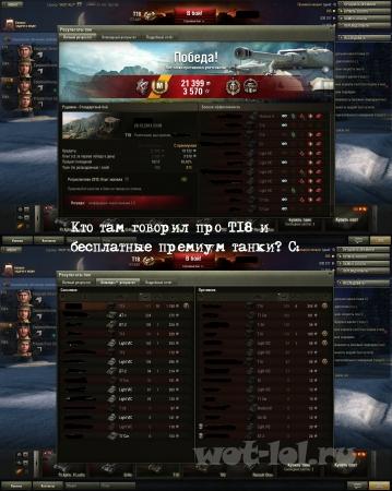 Про подарочные танки:)