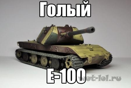 Голый Е100