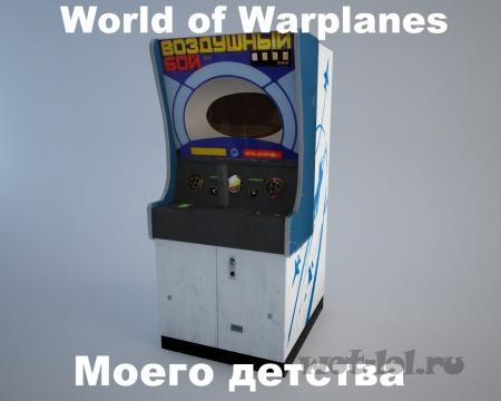 World of Warplanes 80х