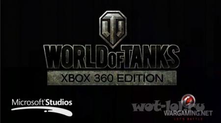 Релиз World of Tanks на Xbox 360 состоится в начале февраля