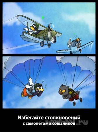 Избегайте столкновений с самолётами союзников