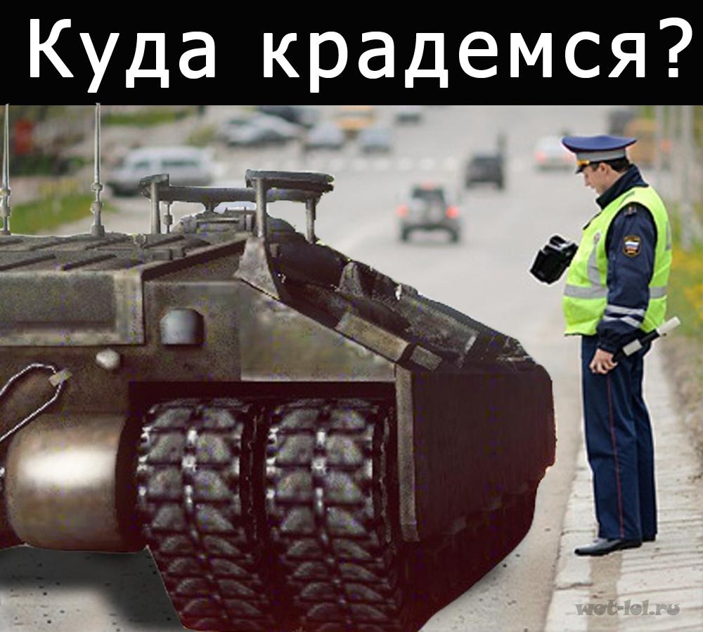 Картинки прикольные в танках