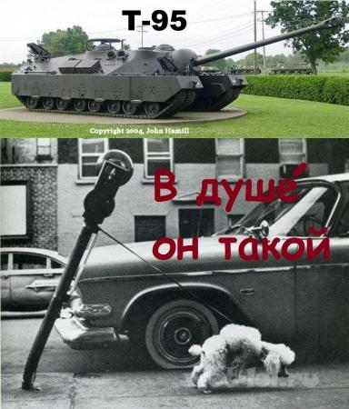 Душа Т-95