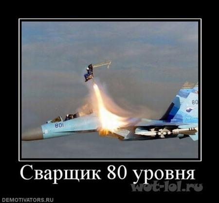 Сварщик 80 лвл