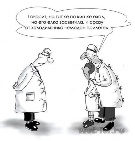 У психиатра...