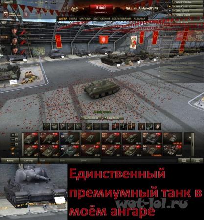 Единственный премиум танк