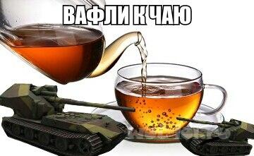 Вафли к чаю