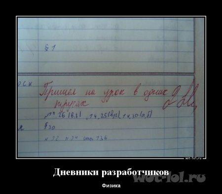 Дневники разработчиков. Физика
