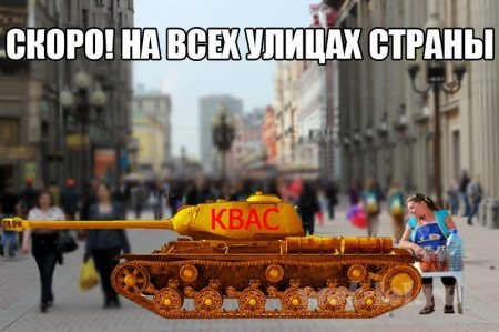 Очередная шутка про квас)