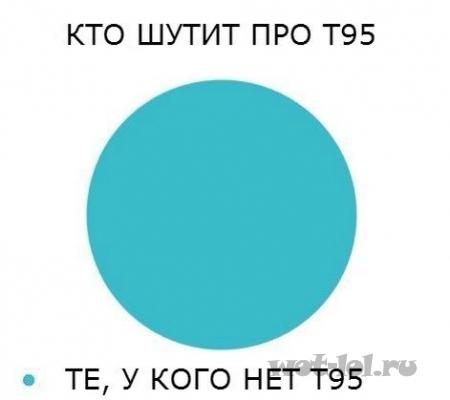 Шутки про т95