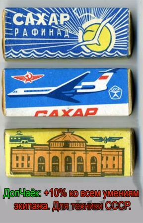 Cкоро в самолетах)