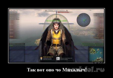 Так вот оно чо Михалыч!