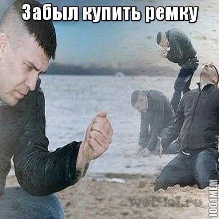 Забыл купить ремку