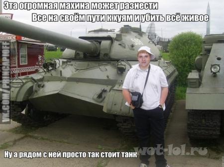 Просто танк